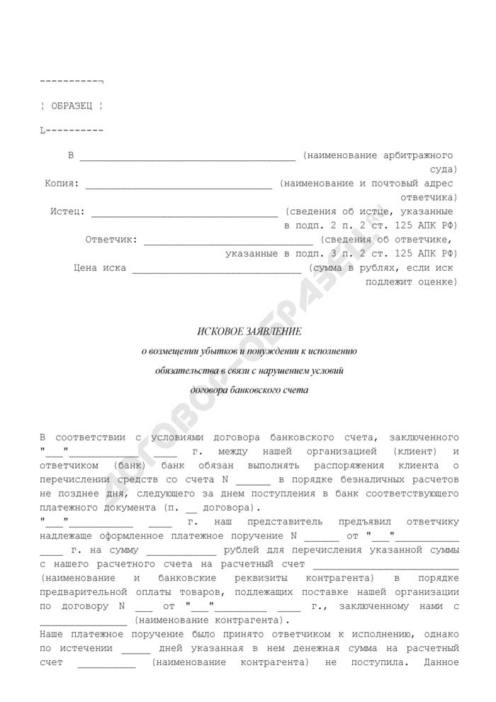 Исковое заявление о возмещении убытков и понуждении к исполнению обязательства в связи с нарушением условий договора банковского счета (образец). Страница 1