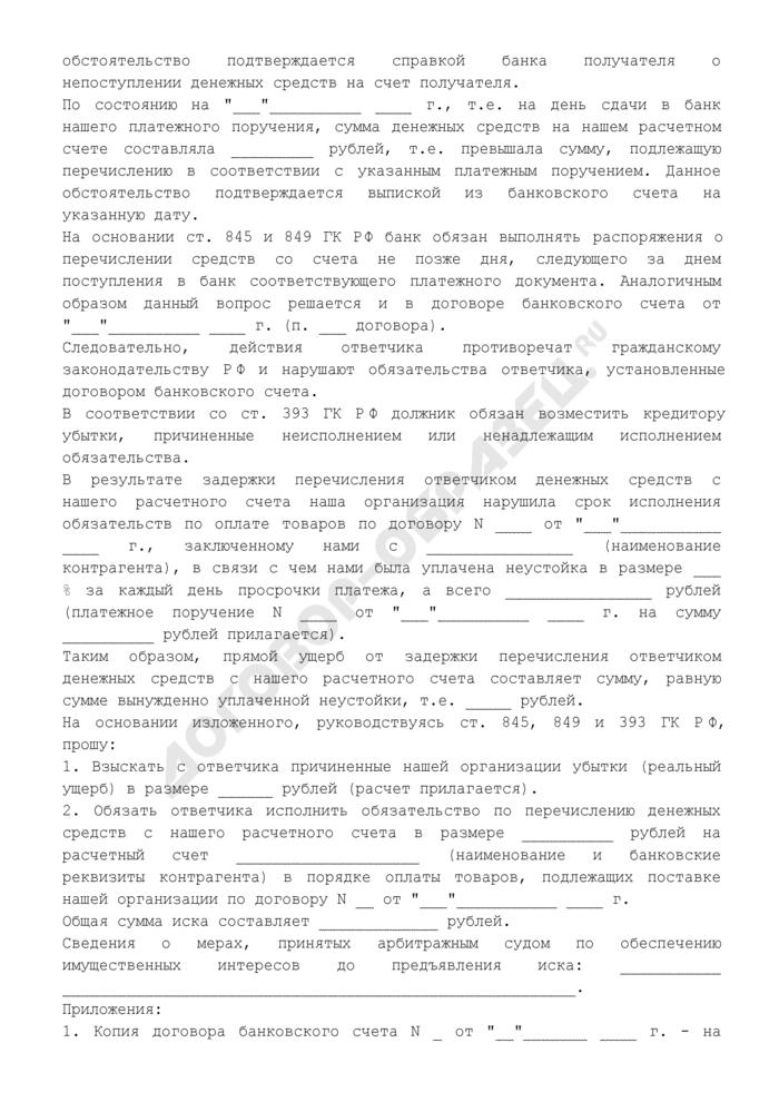 Исковое заявление о возмещении убытков и понуждении к исполнению обязательства в связи с нарушением условий договора банковского счета (образец). Страница 2