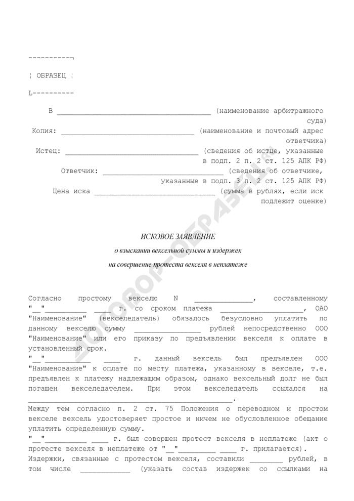 Исковое заявление о взыскании вексельной суммы и издержек на совершение протеста векселя в неплатеже (образец). Страница 1