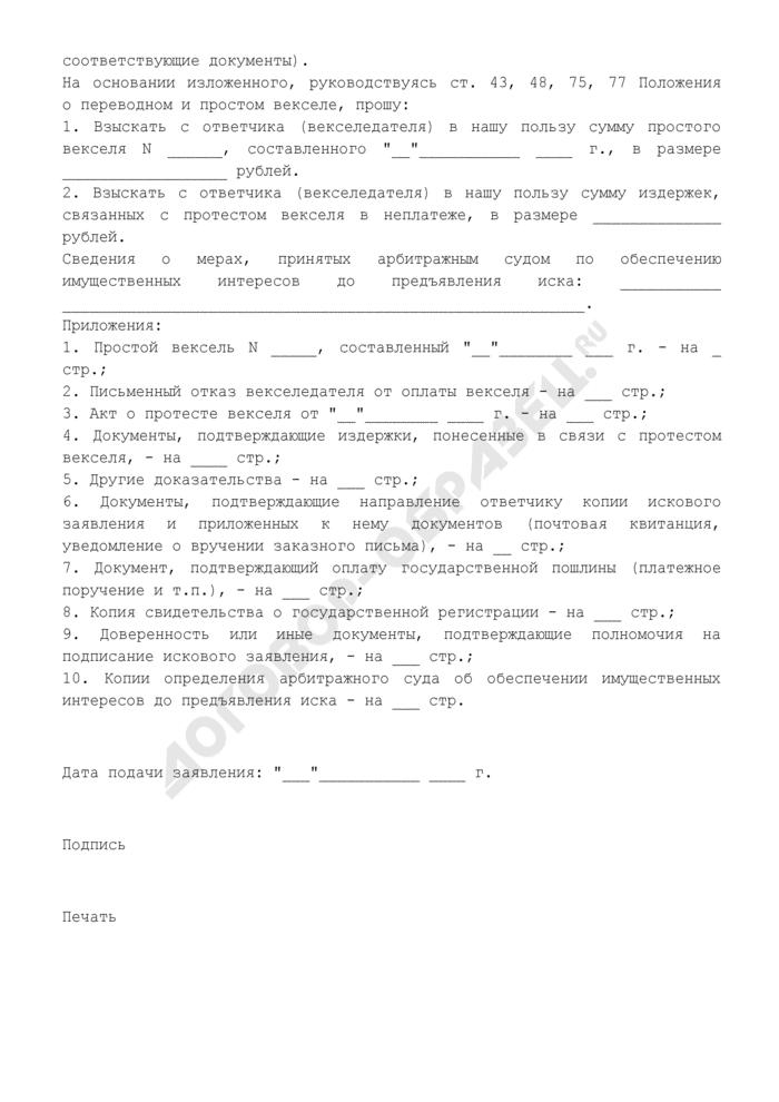 Исковое заявление о взыскании вексельной суммы и издержек на совершение протеста векселя в неплатеже (образец). Страница 2
