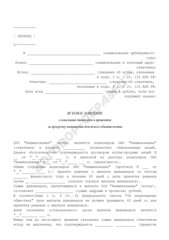 Исковое заявление о взыскании дивидендов и процентов за просрочку выполнения денежного обязательства (образец). Страница 1