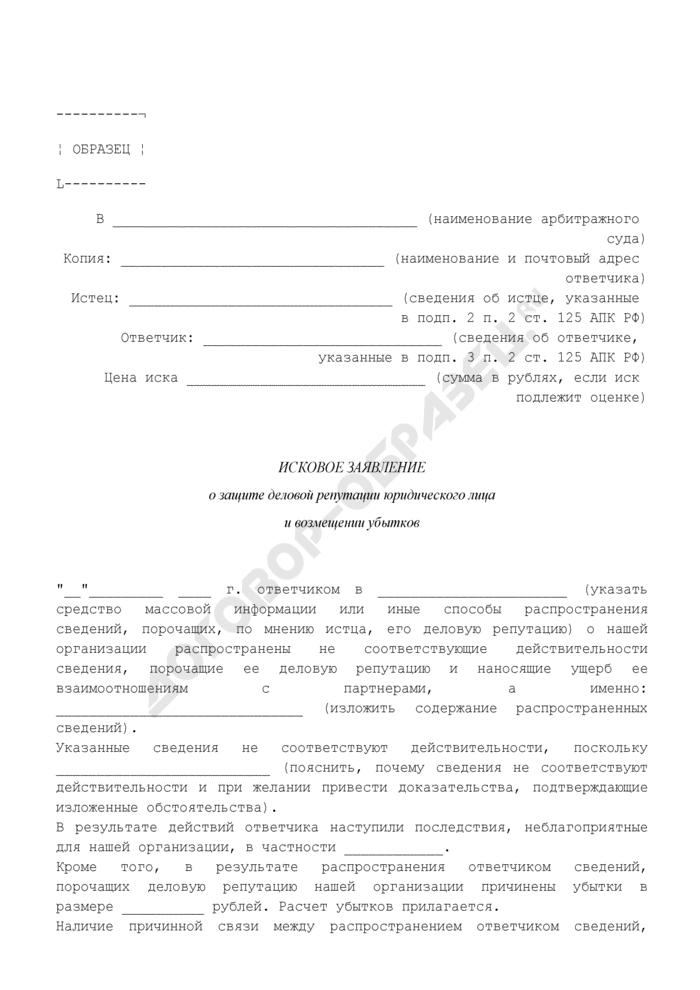 Исковое заявление о защите деловой репутации юридического лица и возмещении убытков (образец). Страница 1