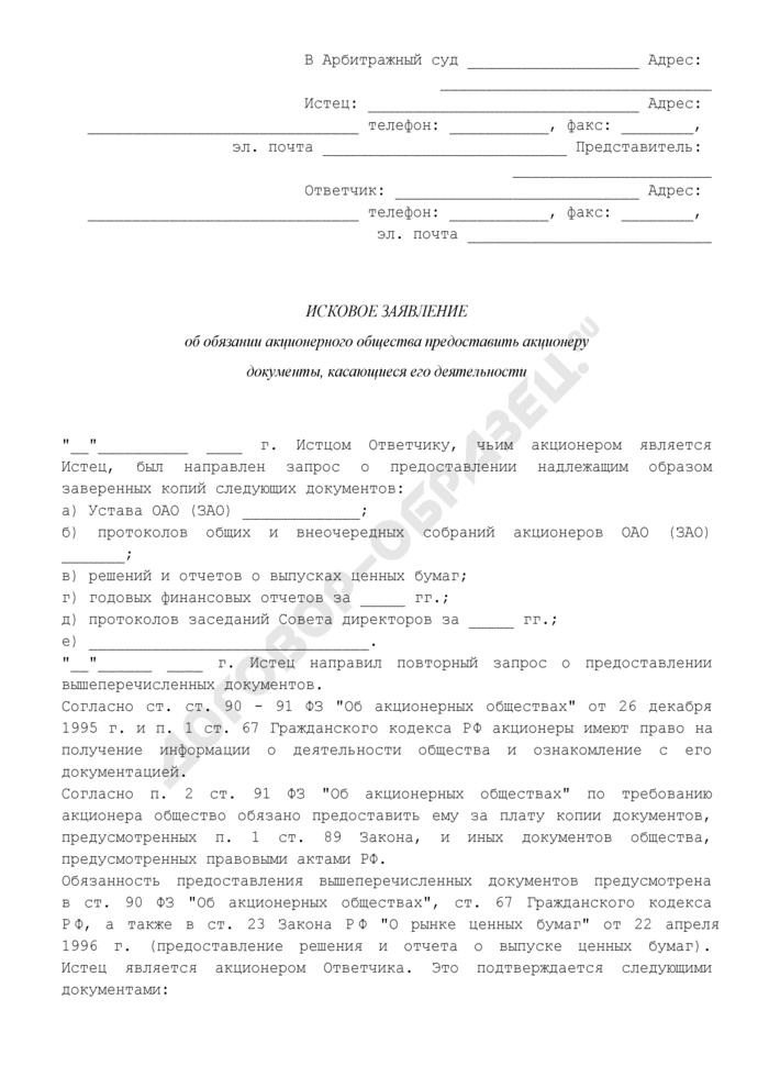 Исковое заявление об обязании акционерного общества предоставить акционеру документы, касающиеся его деятельности. Страница 1