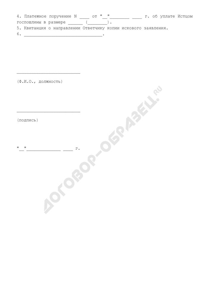Исковое заявление об обязании акционерного общества предоставить акционеру документы, касающиеся его деятельности. Страница 3