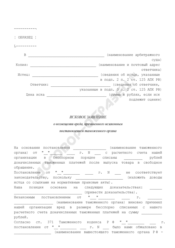 Исковое заявление о возмещении вреда, причиненного незаконным постановлением таможенного органа (образец). Страница 1