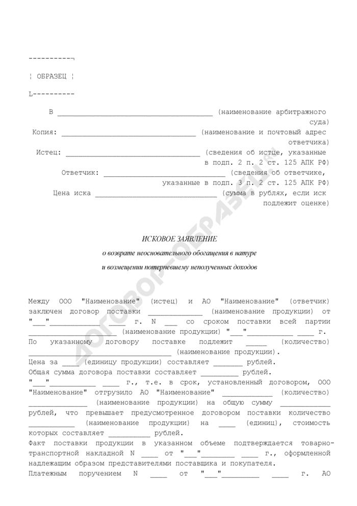 Исковое заявление о возврате неосновательного обогащения в натуре и возмещении потерпевшему неполученных доходов (образец). Страница 1