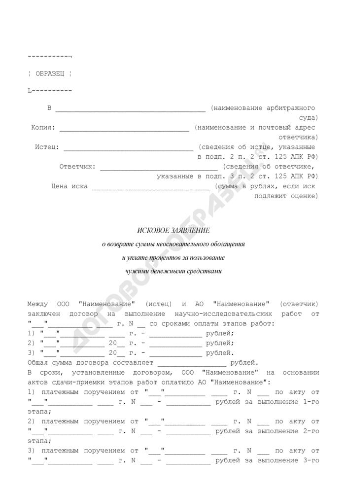 Исковое заявление о возврате суммы неосновательного обогащения и уплате процентов за пользование чужими денежными средствами (образец). Страница 1