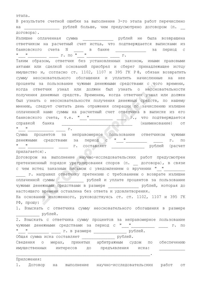 Исковое заявление о возврате суммы неосновательного обогащения и уплате процентов за пользование чужими денежными средствами (образец). Страница 2