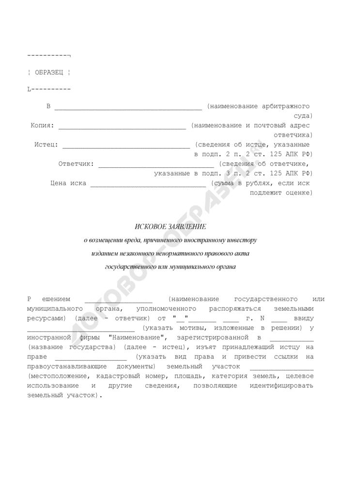 Исковое заявление о возмещении вреда, причиненного иностранному инвестору изданием незаконного ненормативного правового акта государственного или муниципального органа (образец). Страница 1
