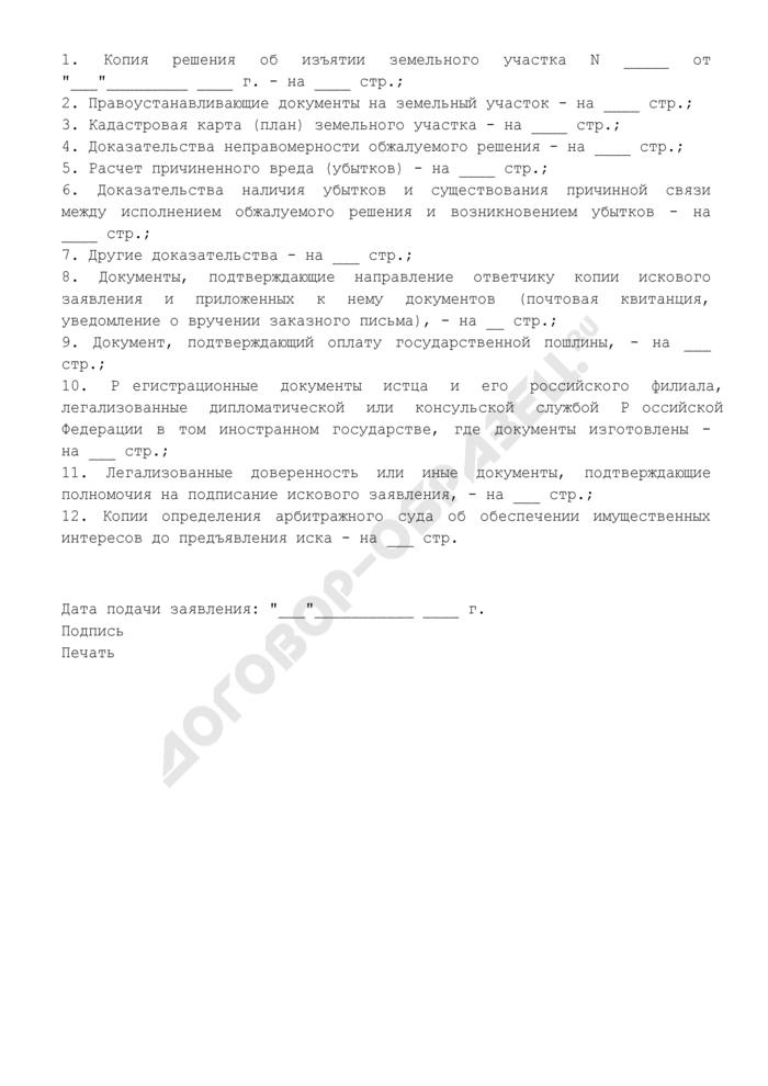 Исковое заявление о возмещении вреда, причиненного иностранному инвестору изданием незаконного ненормативного правового акта государственного или муниципального органа (образец). Страница 3