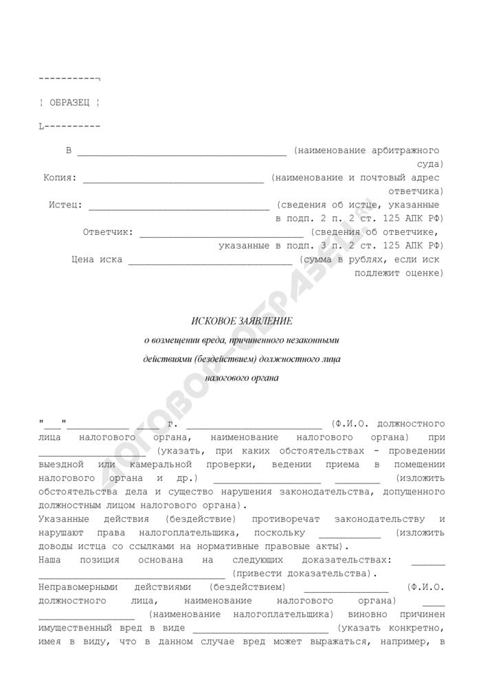 Исковое заявление о возмещении вреда, причиненного незаконными действиями (бездействием) должностного лица налогового органа (образец). Страница 1