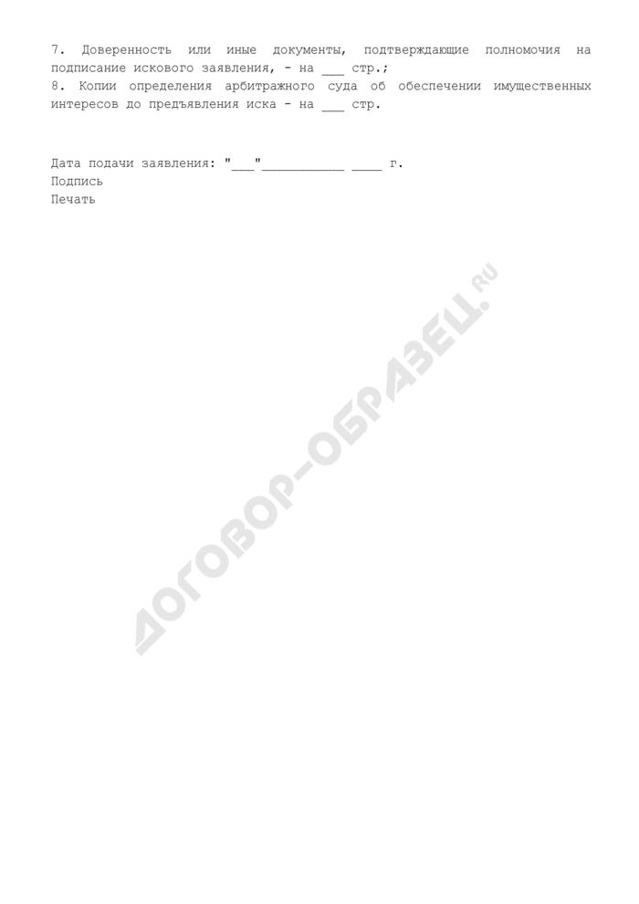 Исковое заявление о возмещении вреда, причиненного незаконными действиями (бездействием) должностного лица налогового органа (образец). Страница 3
