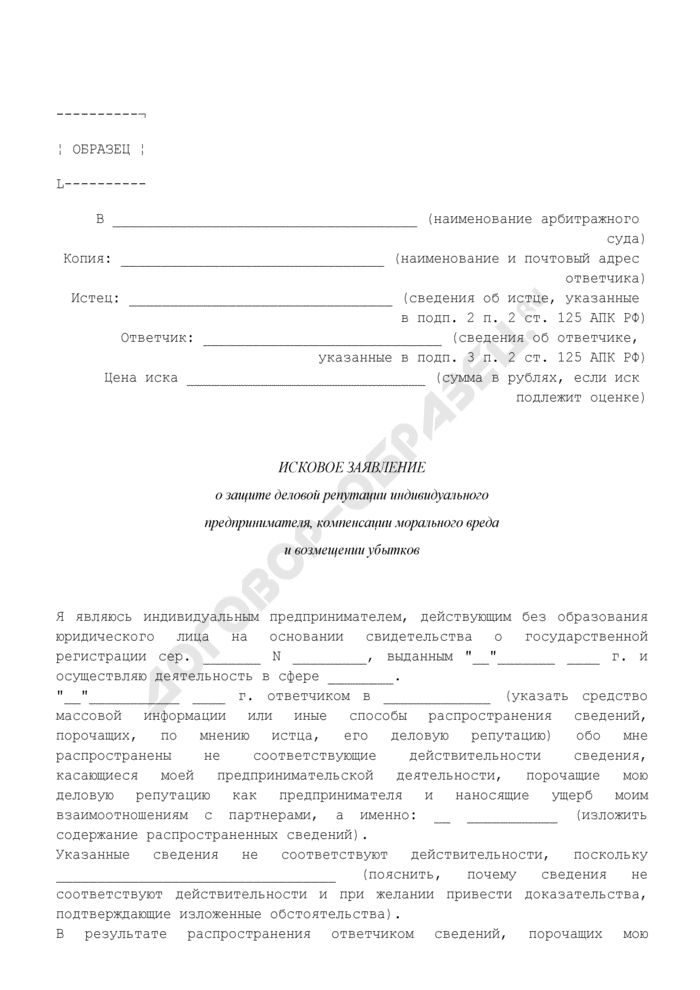 Исковое заявление о защите деловой репутации индивидуального предпринимателя, компенсации морального вреда и возмещении убытков (образец). Страница 1
