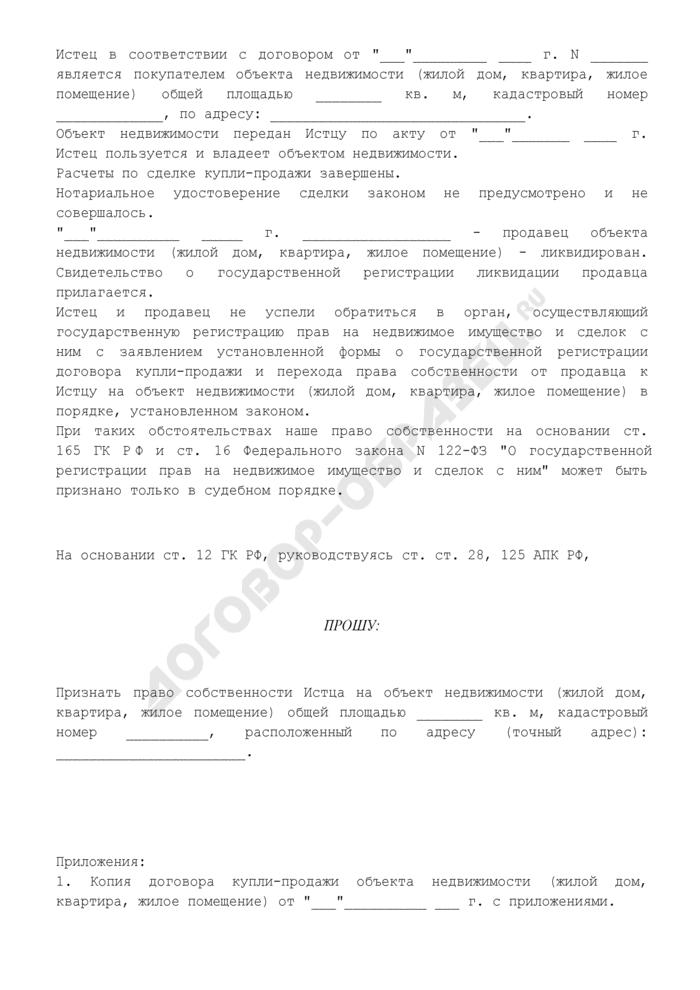 генераторы исковое заявление о государственной регистрации недвижимого имущества через годы