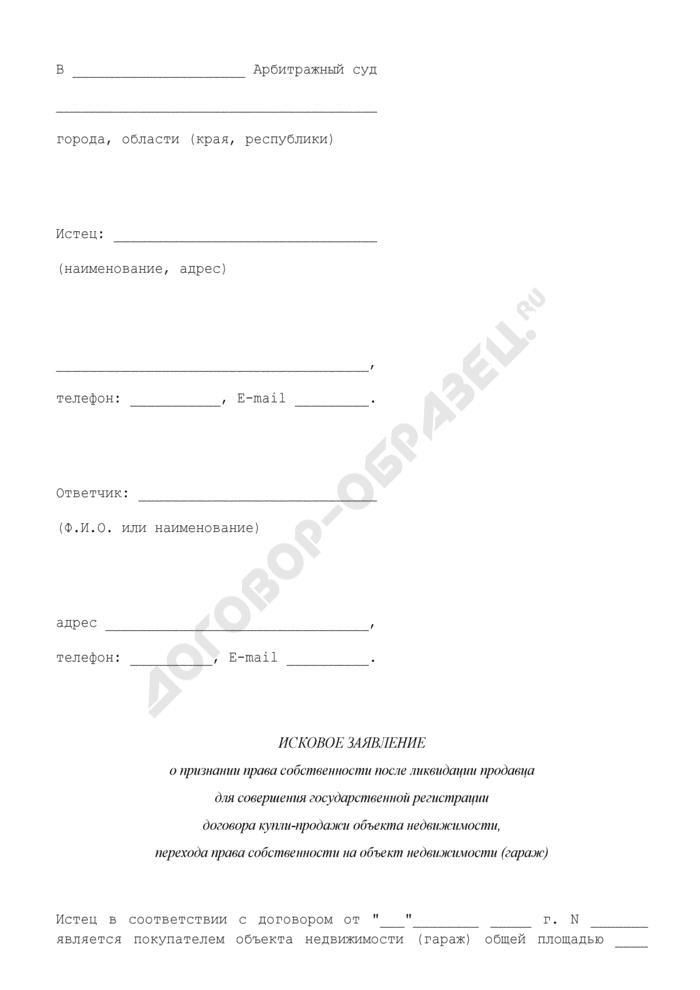 Исковое заявление о признании права собственности после ликвидации продавца для совершения государственной регистрации договора купли-продажи объекта недвижимости, перехода права собственности на объект недвижимости (гараж). Страница 1