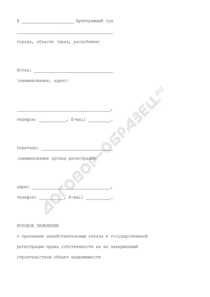 Исковое заявление о признании недействительным отказа в государственной регистрации права собственности на не завершенный строительством объект недвижимости (подведомственность арбитражному суду). Страница 1