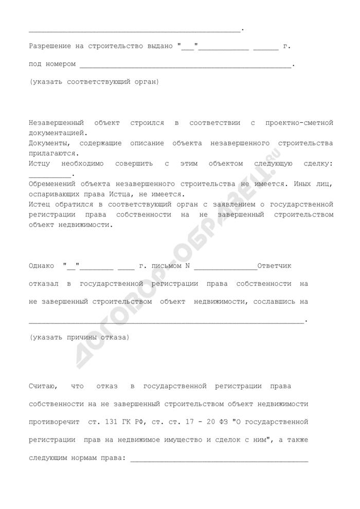 Исковое заявление о признании недействительным отказа в государственной регистрации права собственности на не завершенный строительством объект недвижимости. Страница 2