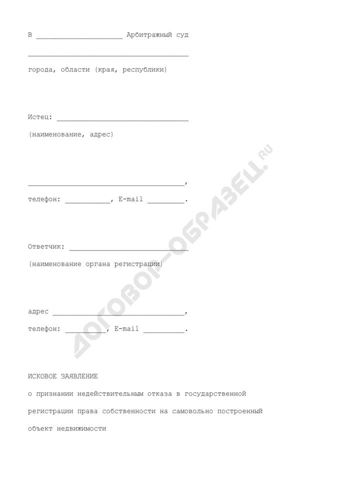 Исковое заявление о признании недействительным отказа в государственной регистрации права собственности на самовольно построенный объект недвижимости (подведомственность арбитражному суду). Страница 1