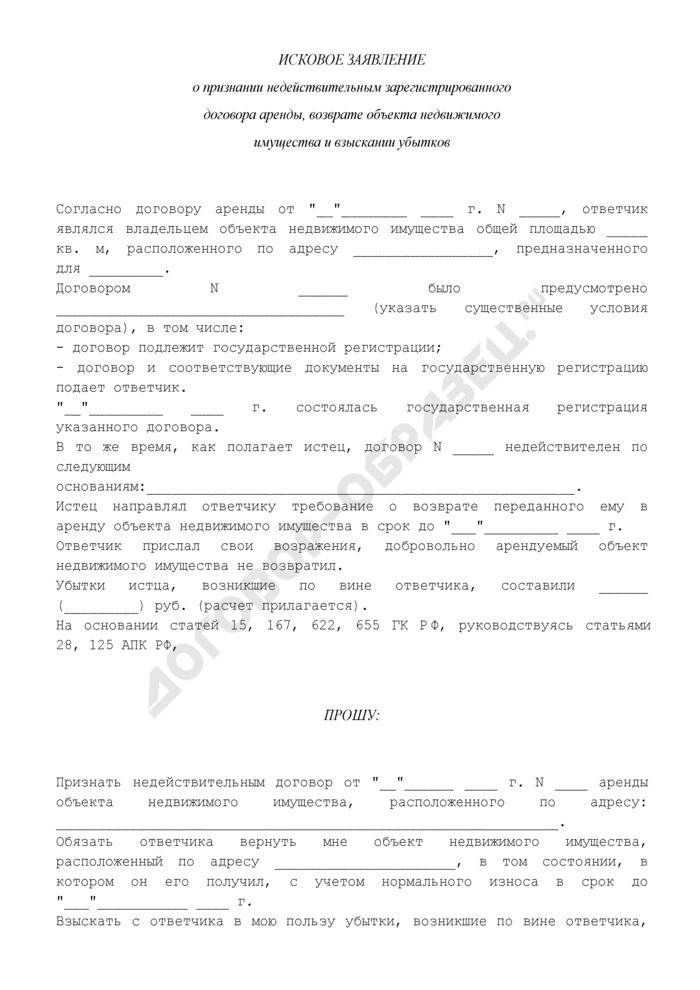 Исковое заявление о признании недействительным зарегистрированного договора аренды, возврате объекта недвижимого имущества и взыскании убытков. Страница 2