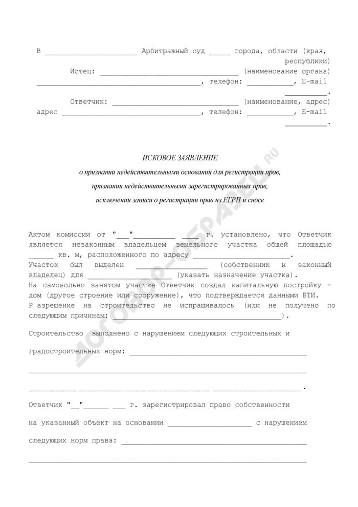 Исковое заявление о признании недействительными оснований для регистрации прав на земельный участок, признании недействительными зарегистрированных прав, исключении записи о регистрации прав из ЕГРП и сносе постройки (компетенция арбитражного суда). Страница 1