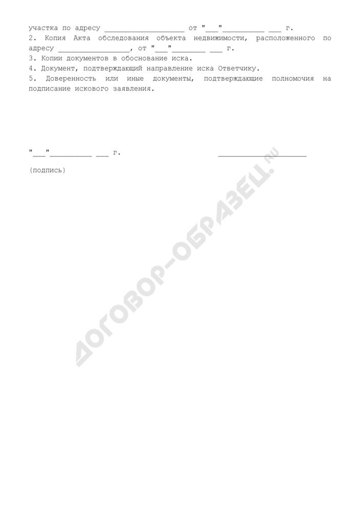 Исковое заявление о признании недействительными оснований для регистрации прав на земельный участок, признании недействительными зарегистрированных прав, исключении записи о регистрации прав из ЕГРП и сносе постройки (компетенция арбитражного суда). Страница 3