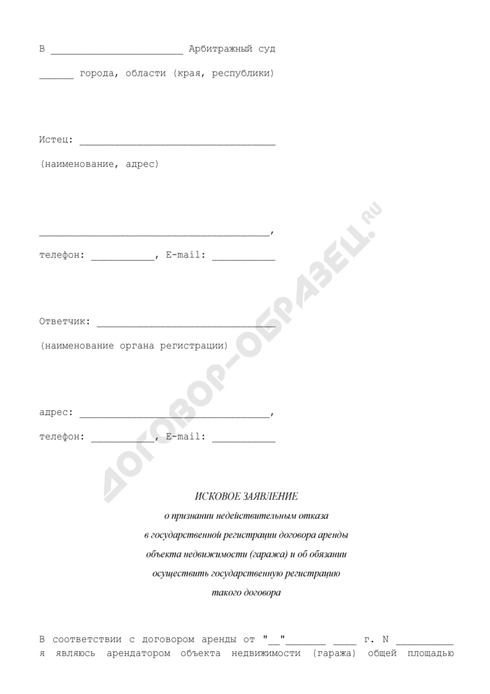 Исковое заявление о признании недействительным отказа в государственной регистрации договора аренды объекта недвижимости (гараж) и об обязании осуществить государственную регистрацию такого договора. Страница 1