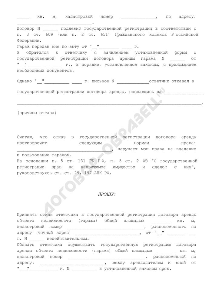 Исковое заявление о признании недействительным отказа в государственной регистрации договора аренды объекта недвижимости (гараж) и об обязании осуществить государственную регистрацию такого договора. Страница 2