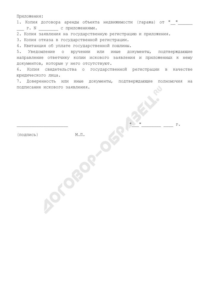Исковое заявление о признании недействительным отказа в государственной регистрации договора аренды объекта недвижимости (гараж) и об обязании осуществить государственную регистрацию такого договора. Страница 3