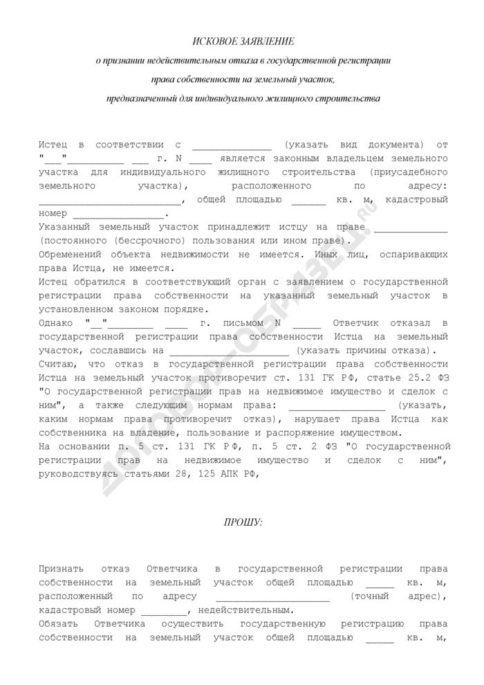 Исковое заявление о признании недействительным отказа в государственной регистрации права собственности на земельный участок, предназначенный для индивидуального жилищного строительства. Страница 1