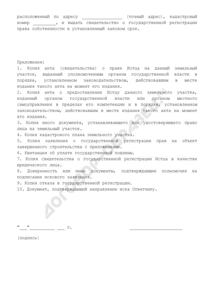 Исковое заявление о признании недействительным отказа в государственной регистрации права собственности на земельный участок, предназначенный для индивидуального жилищного строительства. Страница 2