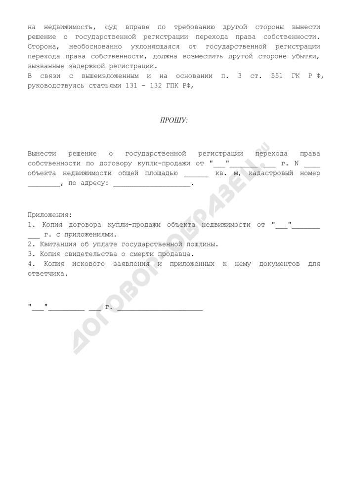 Исковое заявление о признании сделки действительной после смерти продавца и признании права собственности покупателя на объект недвижимости для совершения государственной регистрации перехода права собственности. Страница 3