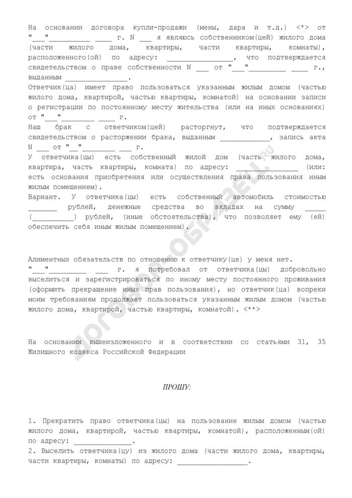 Исковое заявление о прекращении права пользования жилым помещением бывшим членом семьи собственника и его выселении. Страница 2