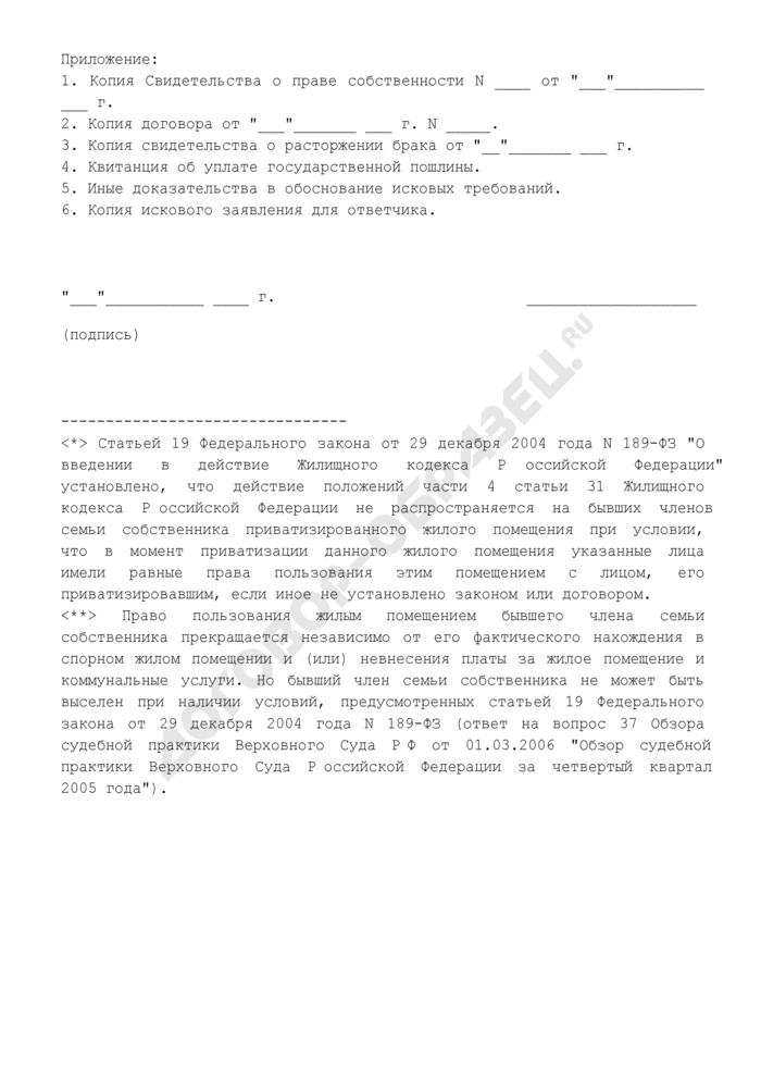 Исковое заявление о прекращении права пользования жилым помещением бывшим членом семьи собственника и его выселении. Страница 3