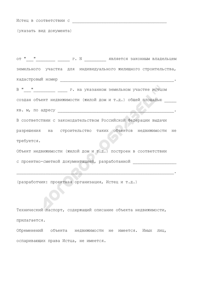 Исковое заявление о признании недействительным отказа в государственной регистрации права собственности на объект недвижимости (жилой дом и т.д.) на земельном участке, предназначенном для индивидуального жилищного строительства. Страница 2