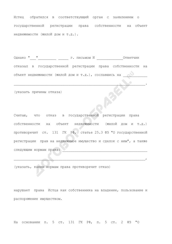 Исковое заявление о признании недействительным отказа в государственной регистрации права собственности на объект недвижимости (жилой дом и т.д.) на земельном участке, предназначенном для индивидуального жилищного строительства. Страница 3