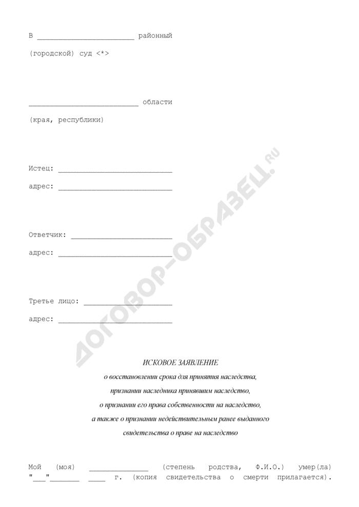 Исковое заявление о восстановлении срока для принятия наследства, признании наследника принявшим наследство, о признании его права собственности на наследство, а также о признании недействительным ранее выданного свидетельства о праве на наследство. Страница 1