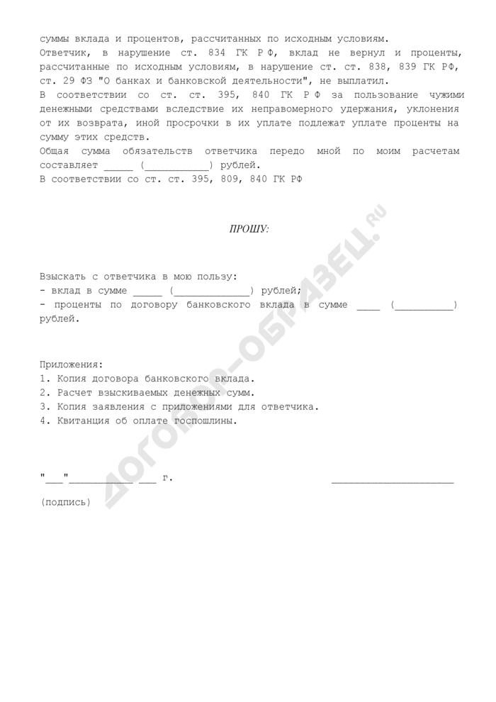 Исковое заявление о взыскании гражданином суммы банковского вклада и процентов, рассчитанных по неизмененным условиям банковского вклада. Страница 2