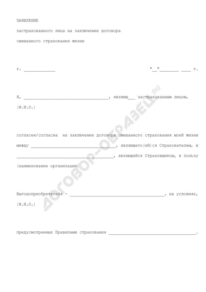 Заявление застрахованного лица о согласии на заключение договора смешанного страхования жизни в пользу выгодоприобретателя. Страница 1