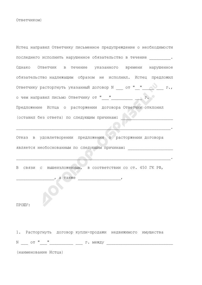 Исковое заявление о расторжении договора купли-продажи недвижимости. Страница 2
