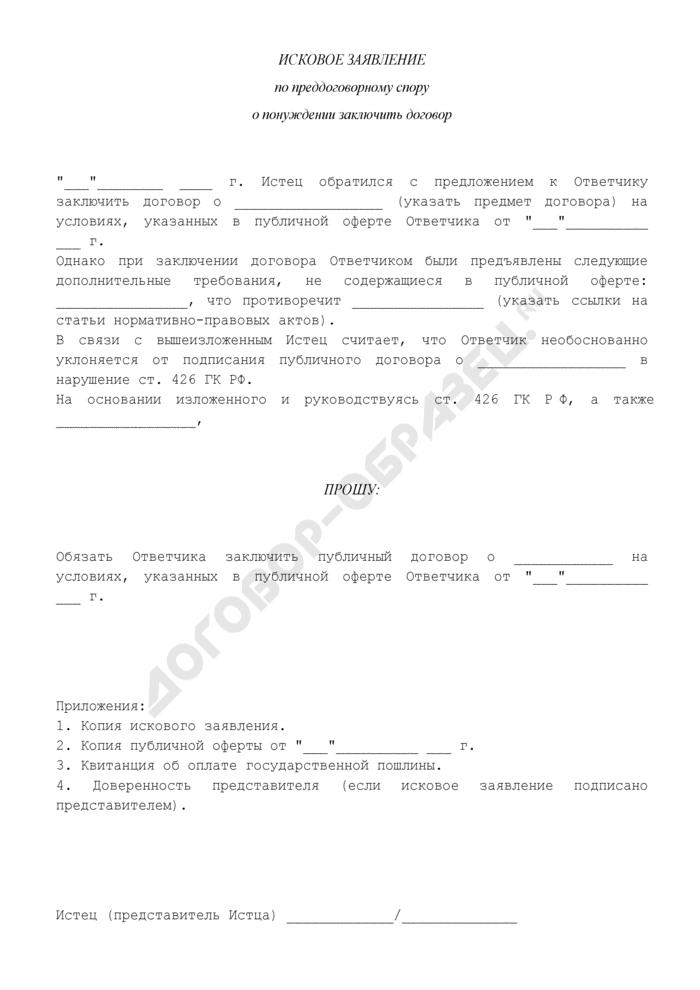 Исковое заявление по преддоговорному спору о понуждении заключить договор. Страница 1