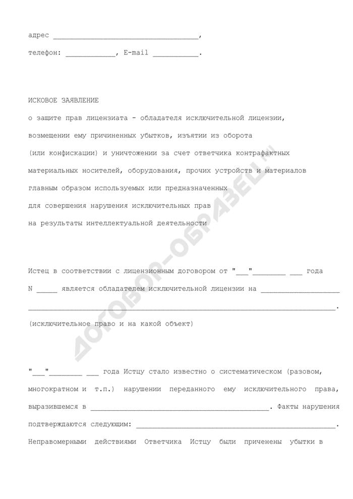 Исковое заявление в арбитражный суд о защите прав лицензиата (юридического лица) - обладателя исключительной лицензии, возмещении ему причиненных убытков, изъятии из оборота (или конфискации) и уничтожении за счет ответчика контрафактных материальных носителей, оборудования, прочих устройств и материалов главным образом используемых или предназначенных для совершения нарушения исключительных прав на результаты интеллектуальной деятельности. Страница 2
