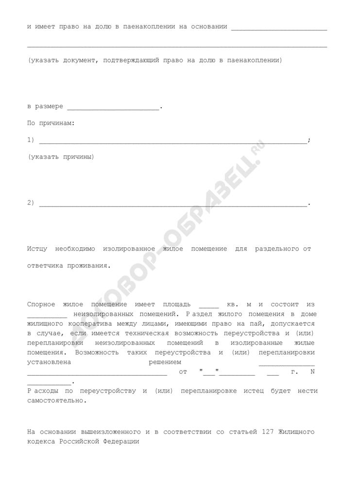 Исковое заявление о разделе жилого помещения в доме жилищного кооператива с выделением изолированного жилого помещения истцу после переустройства и (или) перепланировки. Страница 3