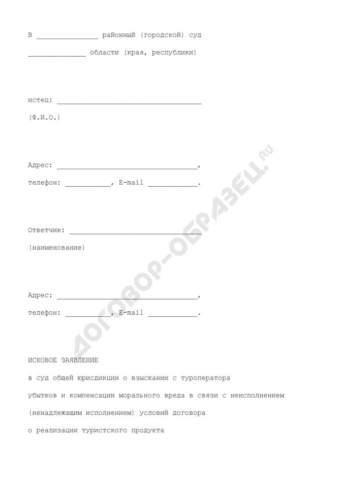 Исковое заявление в суд общей юрисдикции о взыскании с туроператора убытков и компенсации морального вреда в связи с неисполнением (ненадлежащим исполнением) условий договора о реализации туристского продукта. Страница 1