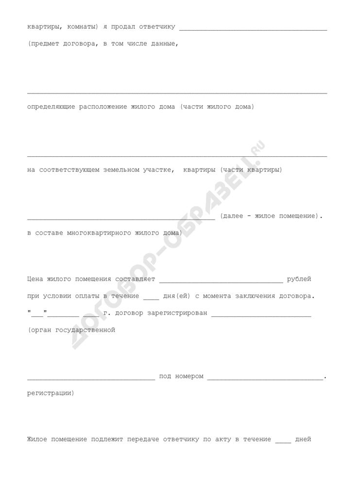 Исковое заявление продавца о расторжении договора продажи жилого помещения в случае, предусмотренном договором. Страница 2