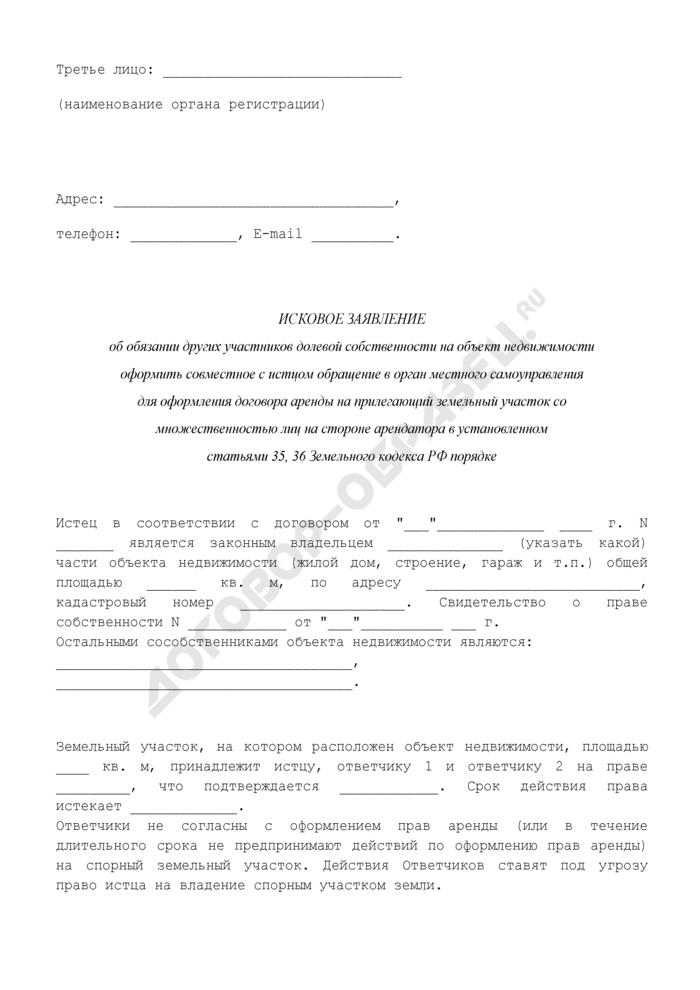 Исковое заявление в суд общей юрисдикции об обязании других участников долевой собственности на объект недвижимости оформить совместное с истцом обращение в орган местного самоуправления для оформления договора аренды на прилегающий земельный участок со множественностью лиц на стороне арендатора в установленном статьями 35, 36 Земельного кодекса РФ порядке (физические лица). Страница 2