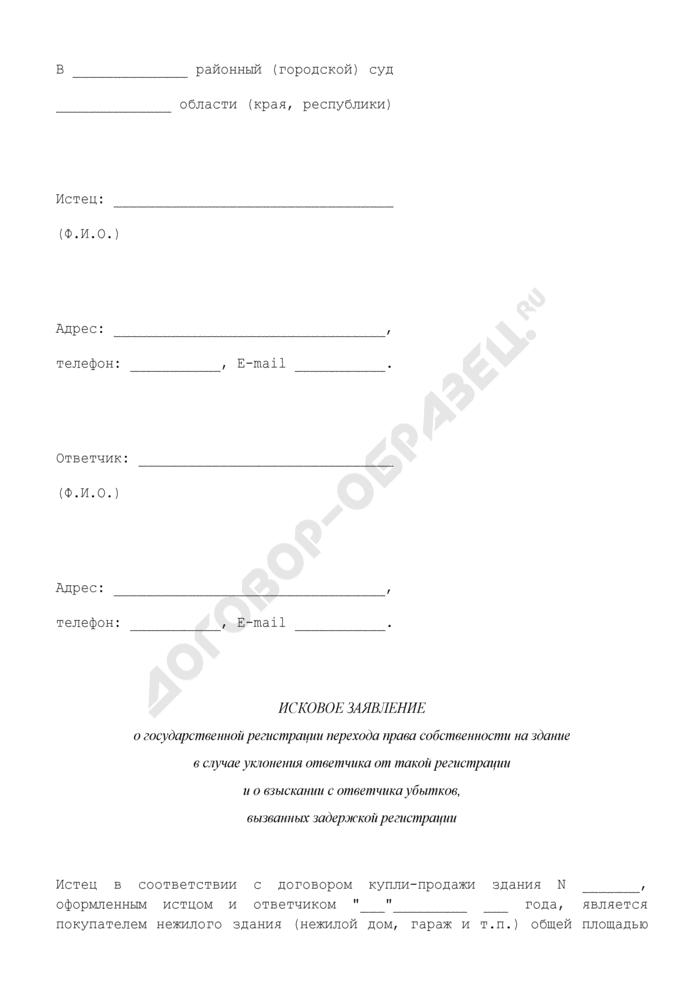 Исковое заявление в суд общей юрисдикции о государственной регистрации перехода права собственности на здание в случае уклонения ответчика от такой регистрации и о взыскании с ответчика убытков, вызванных задержкой регистрации. Страница 1
