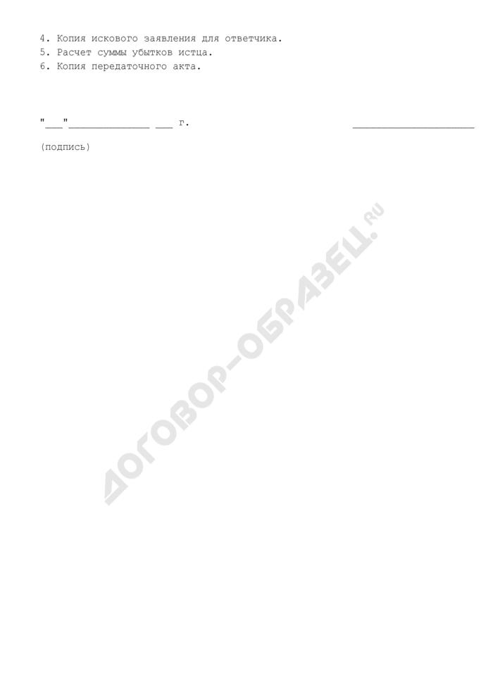 Исковое заявление в суд общей юрисдикции о государственной регистрации перехода права собственности на здание в случае уклонения ответчика от такой регистрации и о взыскании с ответчика убытков, вызванных задержкой регистрации. Страница 3