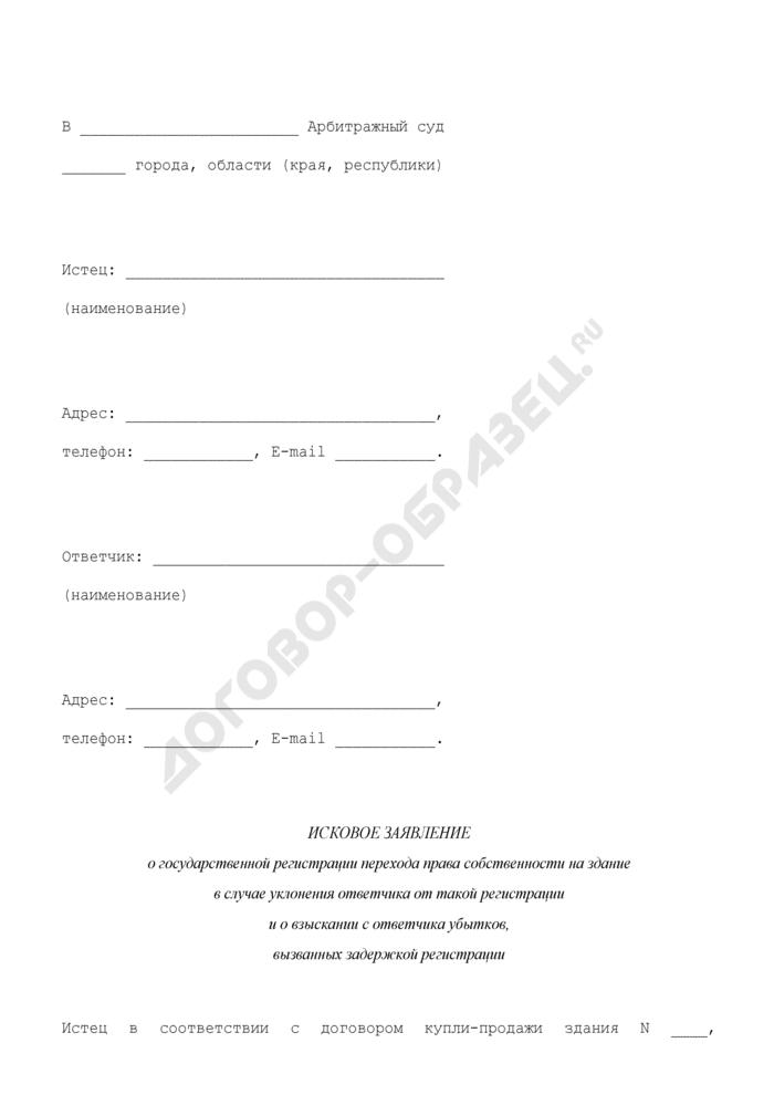 Исковое заявление о государственной регистрации перехода права собственности на здание в случае уклонения ответчика от такой регистрации и о взыскании с ответчика убытков, вызванных задержкой регистрации. Страница 1