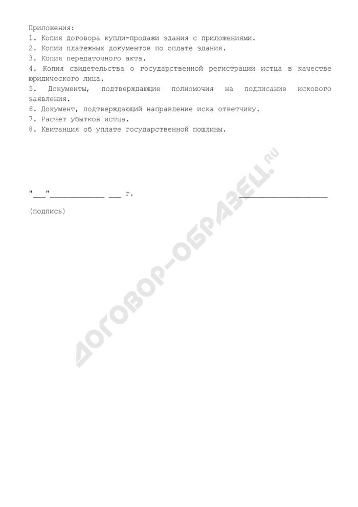 Исковое заявление о государственной регистрации перехода права собственности на здание в случае уклонения ответчика от такой регистрации и о взыскании с ответчика убытков, вызванных задержкой регистрации. Страница 3
