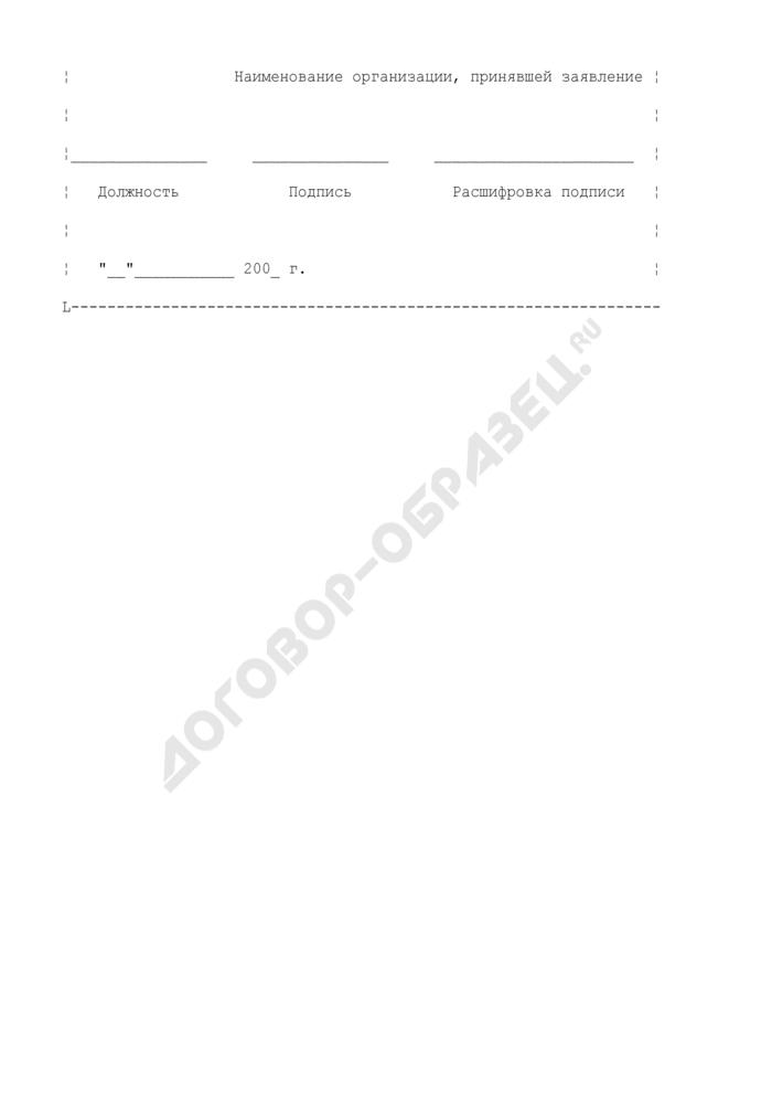 Заявление застрахованного лица об уточнении адреса места жительства, содержащегося в индивидуальном лицевом счете. Страница 2